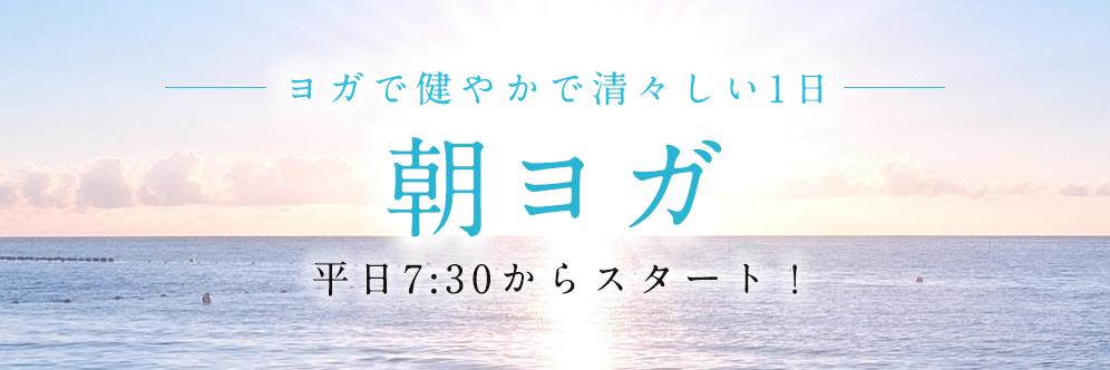 ヨガスタジオMAKOTO_朝ヨガ