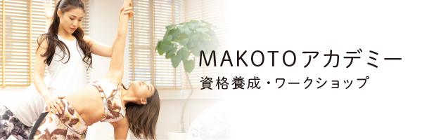 ヨガスタジオMAKOTO ワークショップ・資格養成コース