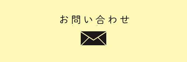 ヨガスタジオMAKOTOお問い合わせ・コンタクトフォーム