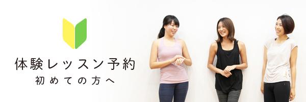 ヨガスタジオMAKOTO 初めての方へ体験レッスン