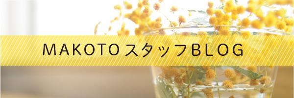 ヨガスタジオMAKOTO アメーバブログ