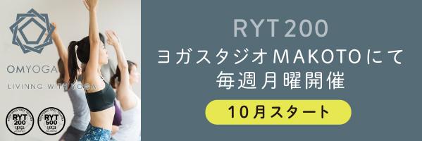 RYT200/全米ヨガ アライアンス認定 ヨガインストラクター 資格